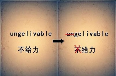 Chinese Slang - Gelivable and Ungelivable - China Language and Culture