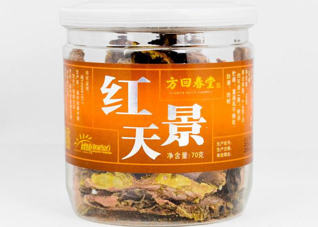 Hongjingtian