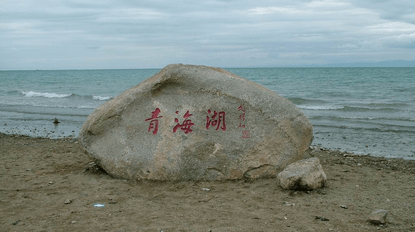 Scenic rock with engraving at Qinghai Lake